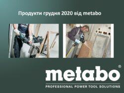Metabo пропонує вам цікаві пропозиції на грудень цього року