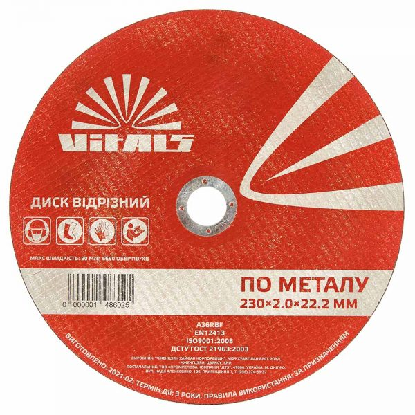 Диск відрізний по металу Vitals 230×2,0×22,2 мм